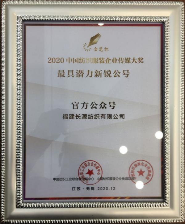 """長源紡織微信公眾號獲得""""2020 中國紡織服裝企業傳媒大獎/最具潛力新銳公號""""榮譽"""