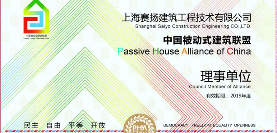 赛扬建筑加入中国被动式建筑联盟,成为理事单位。