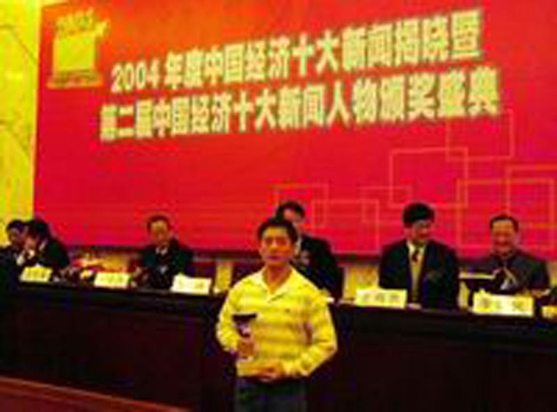 2004年陈斌总裁入选第二届中国经济百名杰出人物