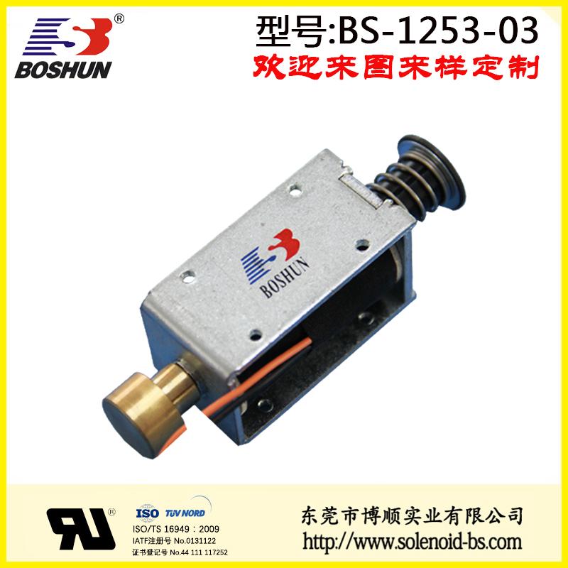 BS-1253-03电动摩托电磁铁
