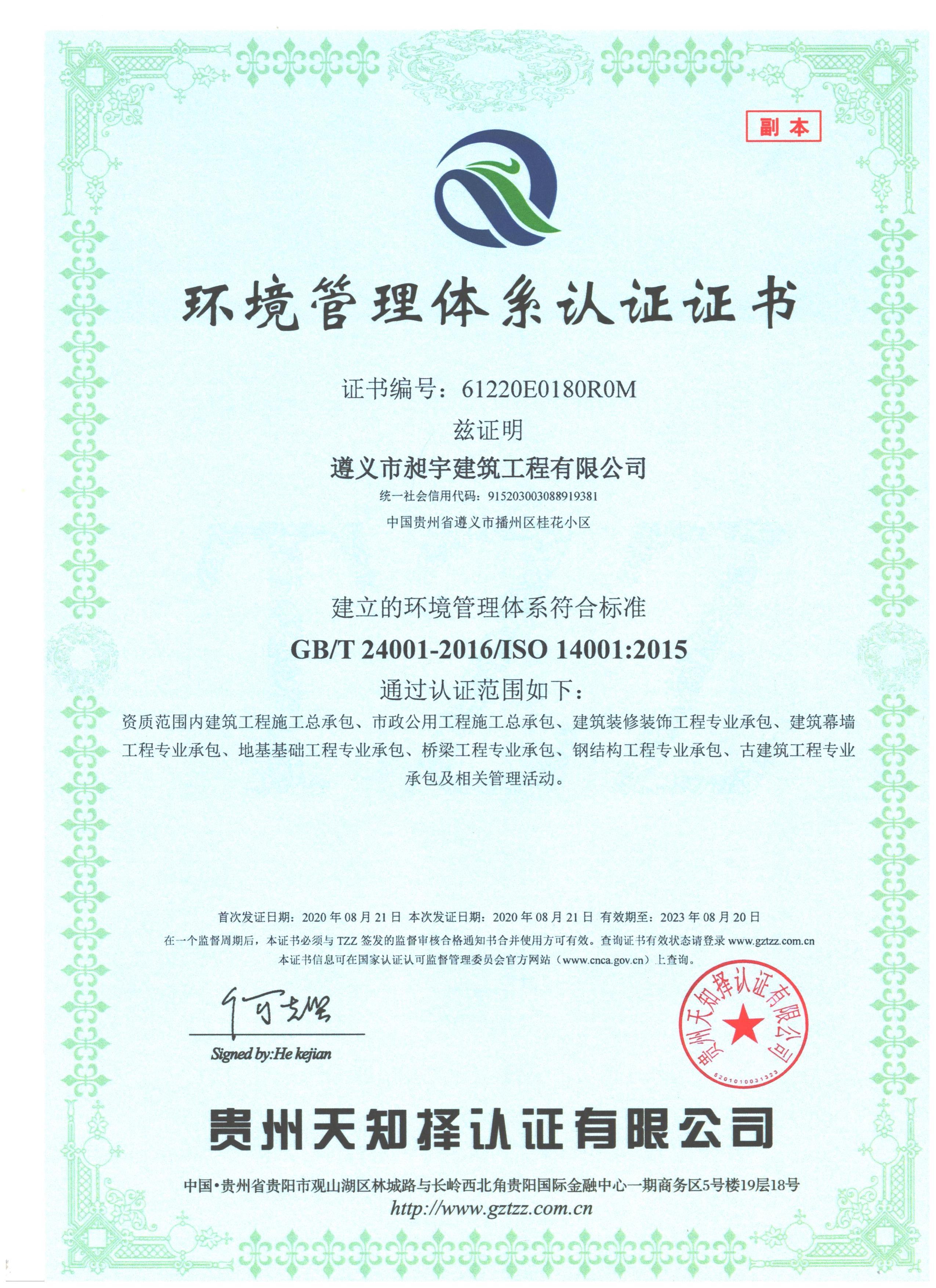 環境管理體條認證證書