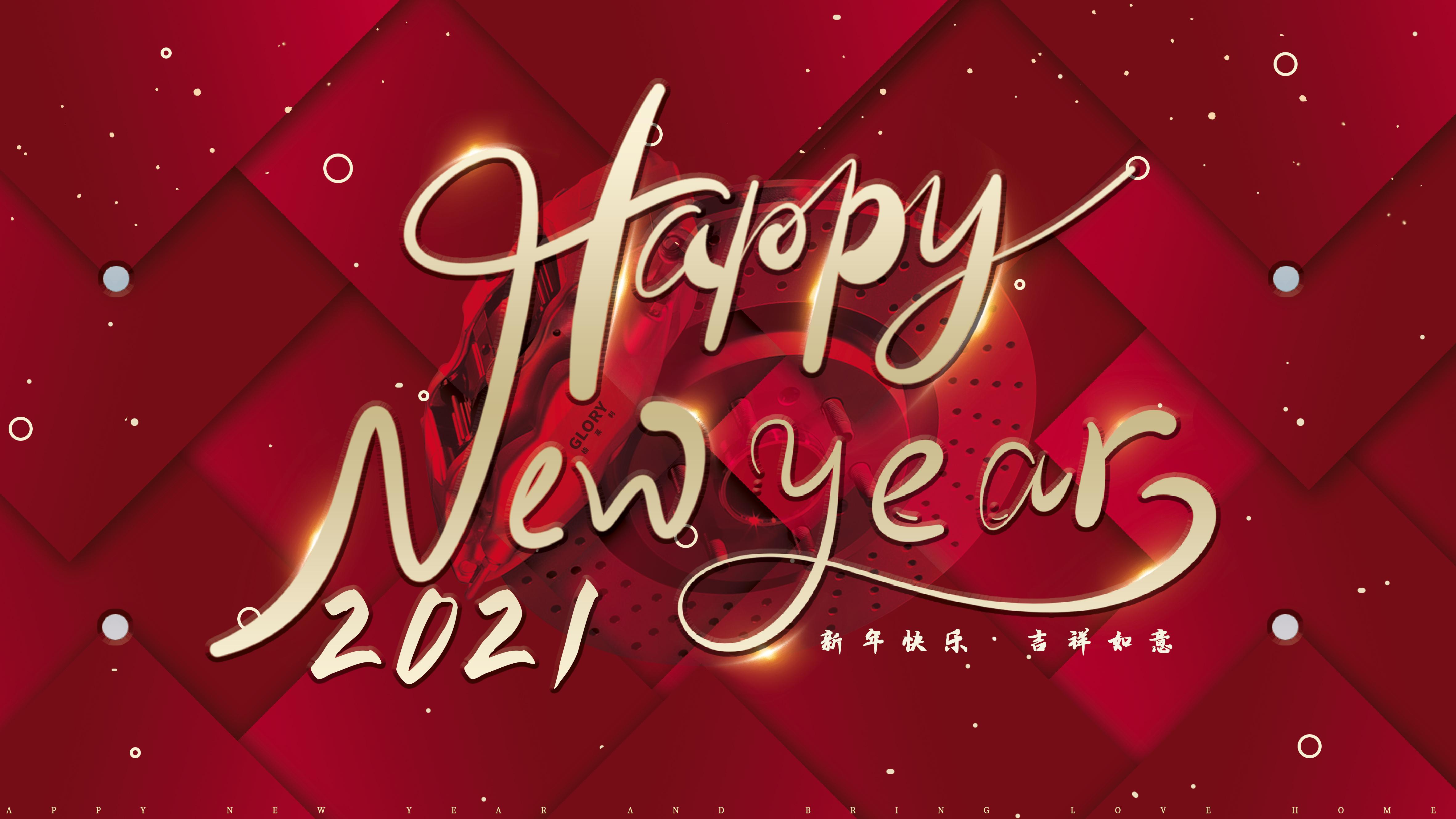 新年新起點——格萊利2020年度【成績單】