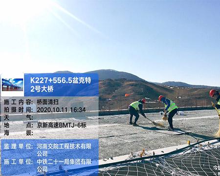 新疆盆克特2號大橋養護防水