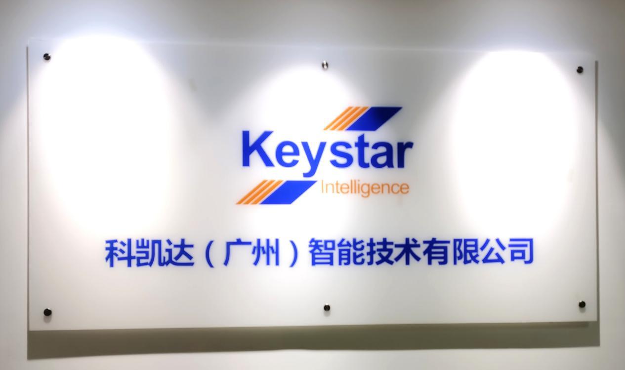 喜訊!-罗志祥小猪视频app官网達(廣州)智能技術有限公司成立!
