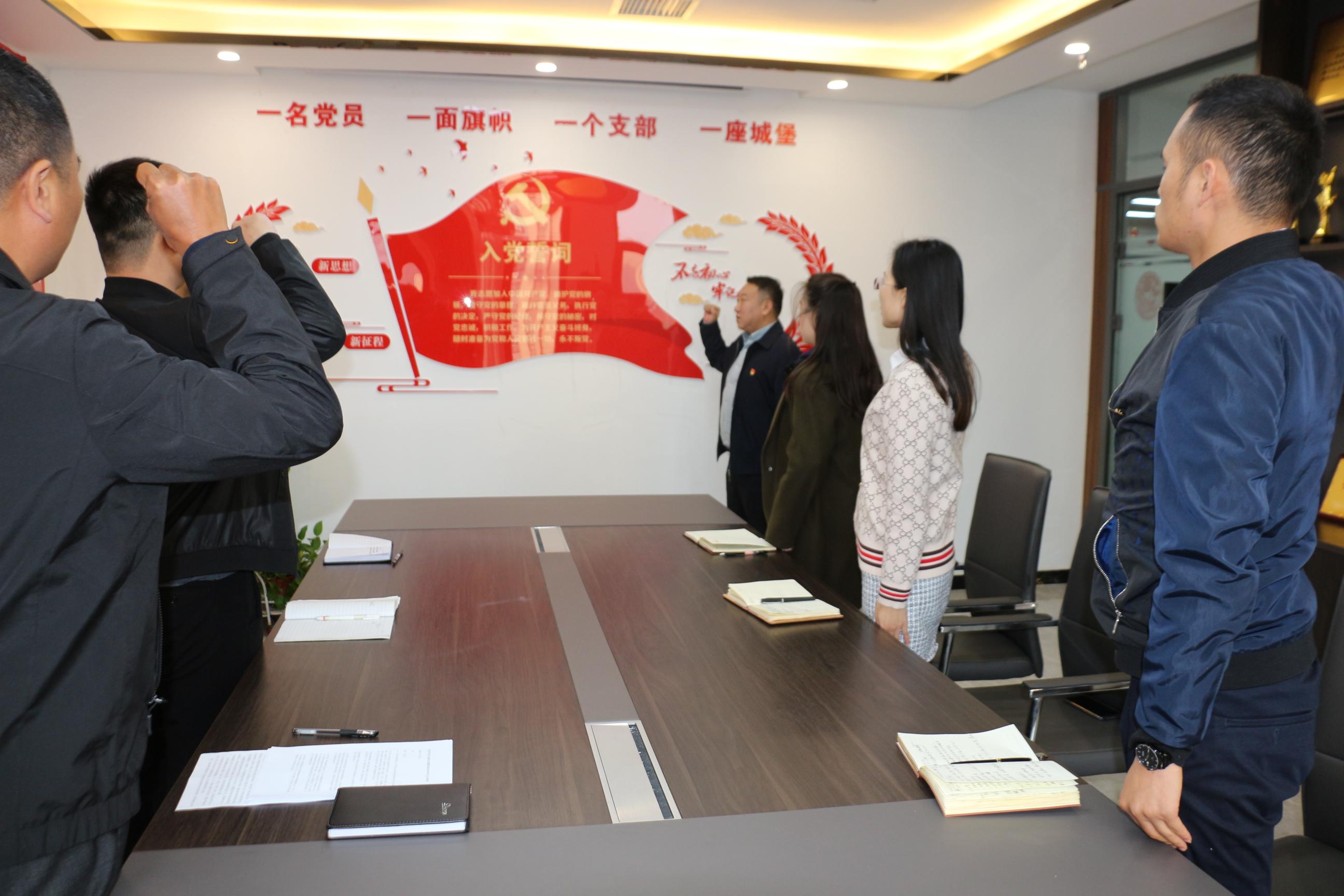 森海集團召開十月份全體黨員大會暨政治學習會