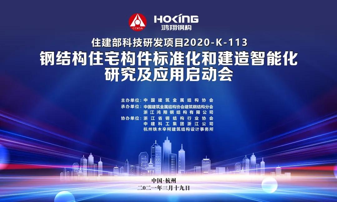 住建部科学技术计划项目《钢结构住宅构件标准化和建造智能化研究及应用》课题编制工作在杭州启动