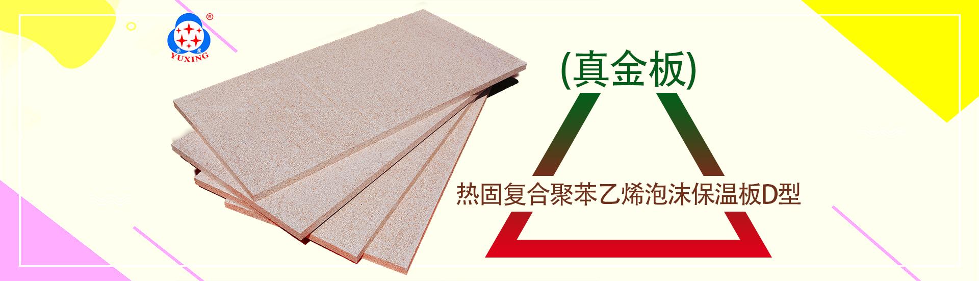 熱固復合聚苯乙烯泡沫保溫板D型(真金板)