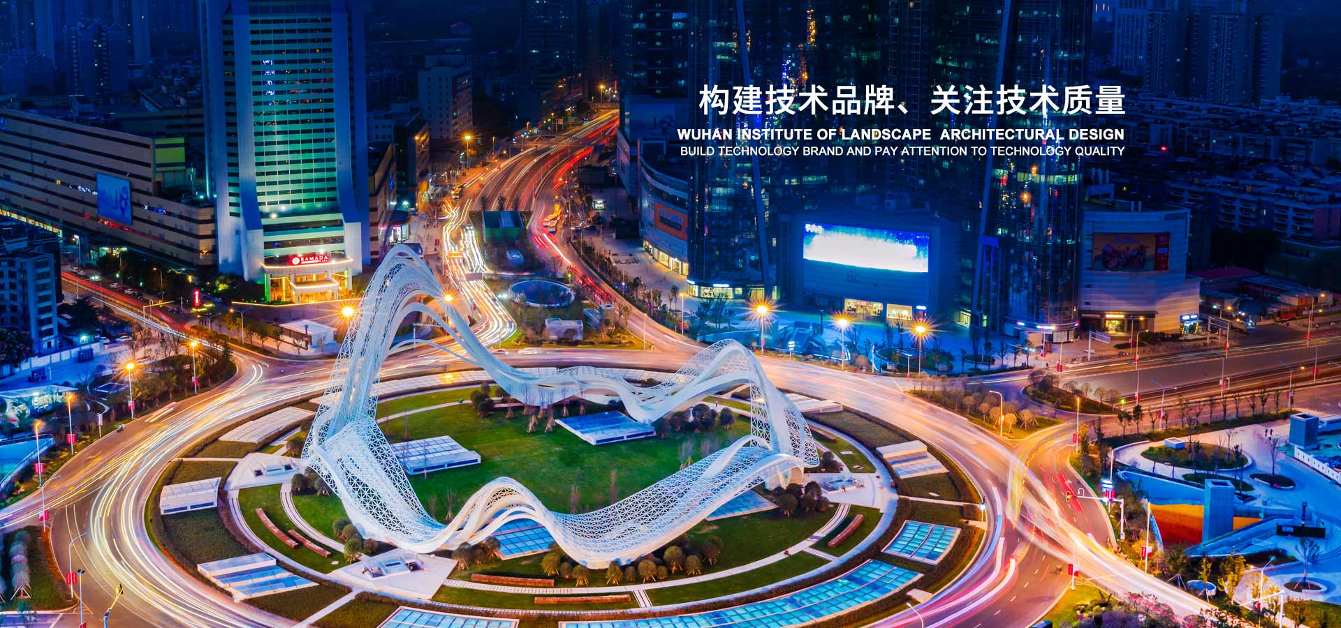 武漢市園林建筑規劃設計研究院有限公司