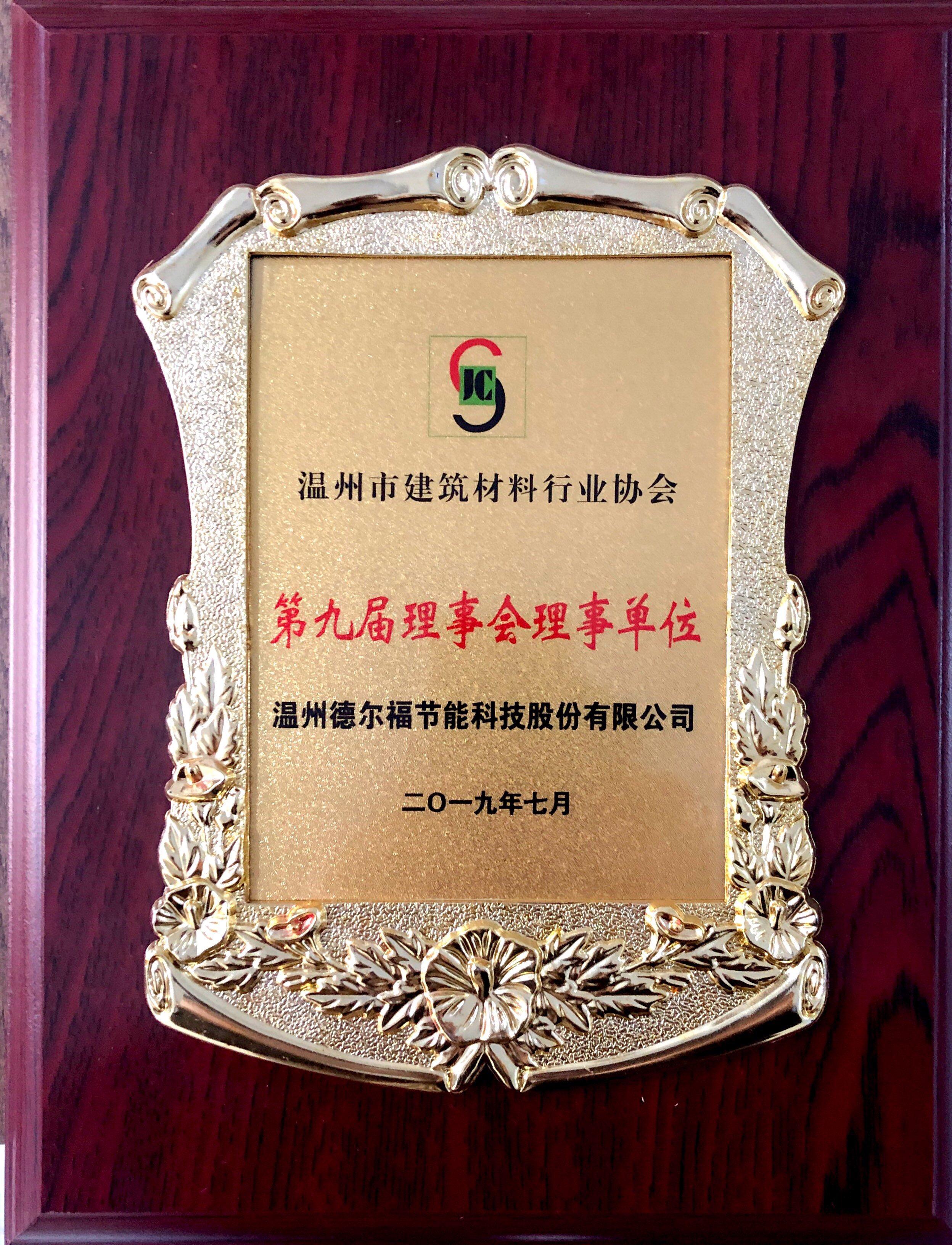 第九届理事会理事单位