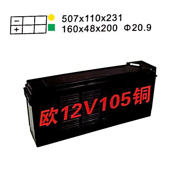 歐12V105銅