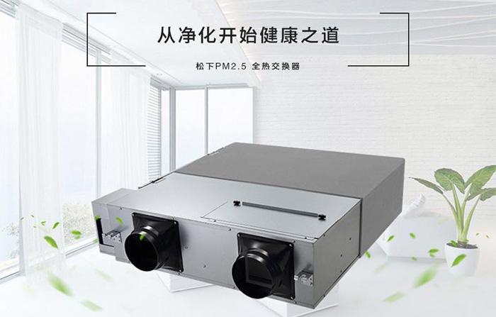 PM2.5全熱交換器