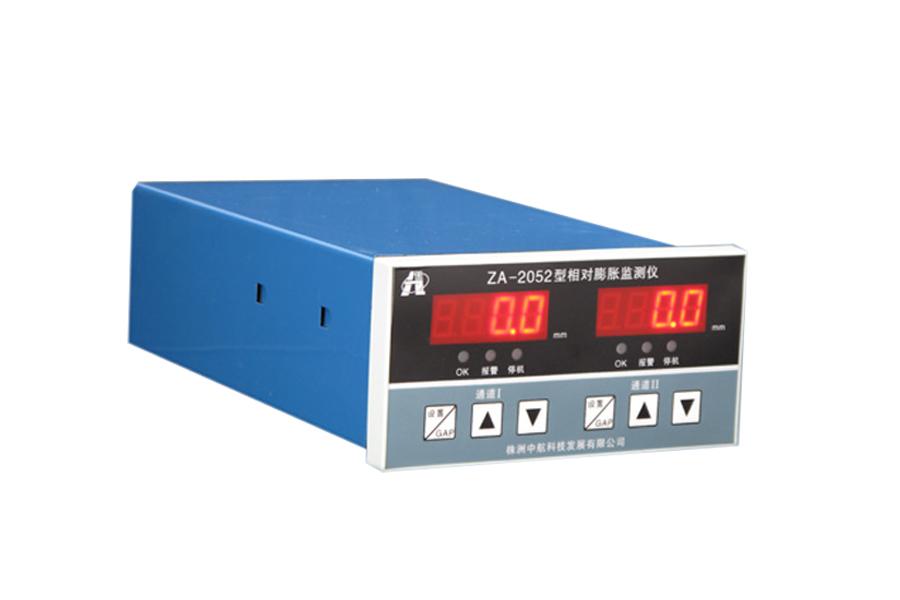 ZA2051/52相對膨脹監測儀