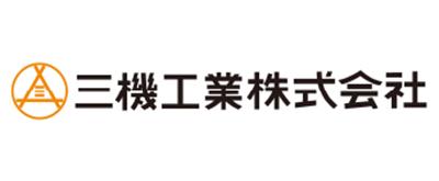 三機工業株式会社