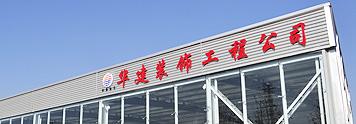 山東華建集團有限公司裝飾工程公司