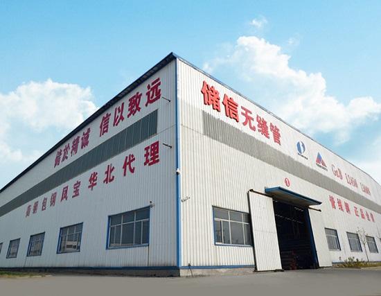 滄州儲信商貿有限公司