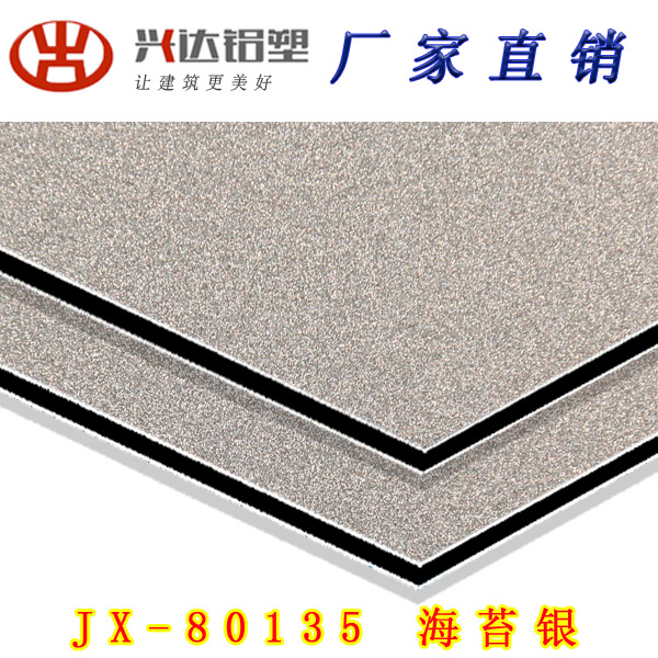 JX-80135 海苔銀
