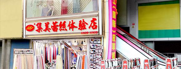 中大長江店
