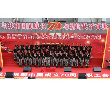 """華航能源合唱隊參加""""榆神工業區慶祝新中國成立70周年職工合唱比賽"""""""