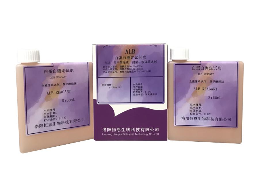 白蛋白測定試劑盒(溴甲酚綠法)