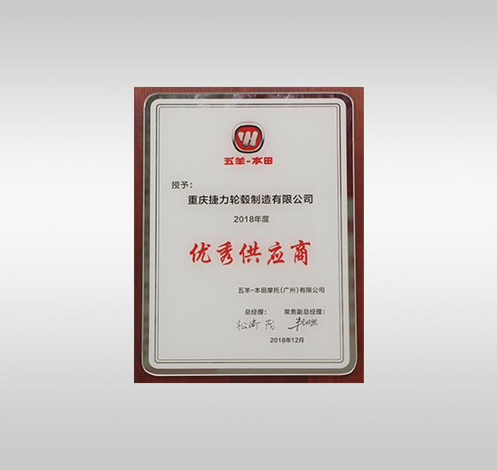 重庆捷力轮毂制造有限公司2018年度? ----? 优秀供应商