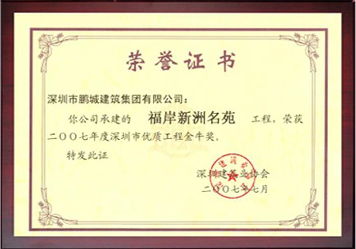 Golden Bull Award (Fu