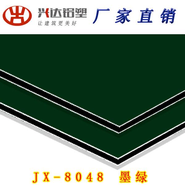 JX-8048 墨綠