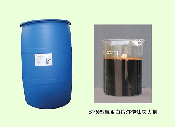 环保型氟蛋白泡沫灭火剂