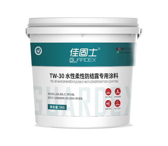 TW-30水性柔性防結露專用涂料