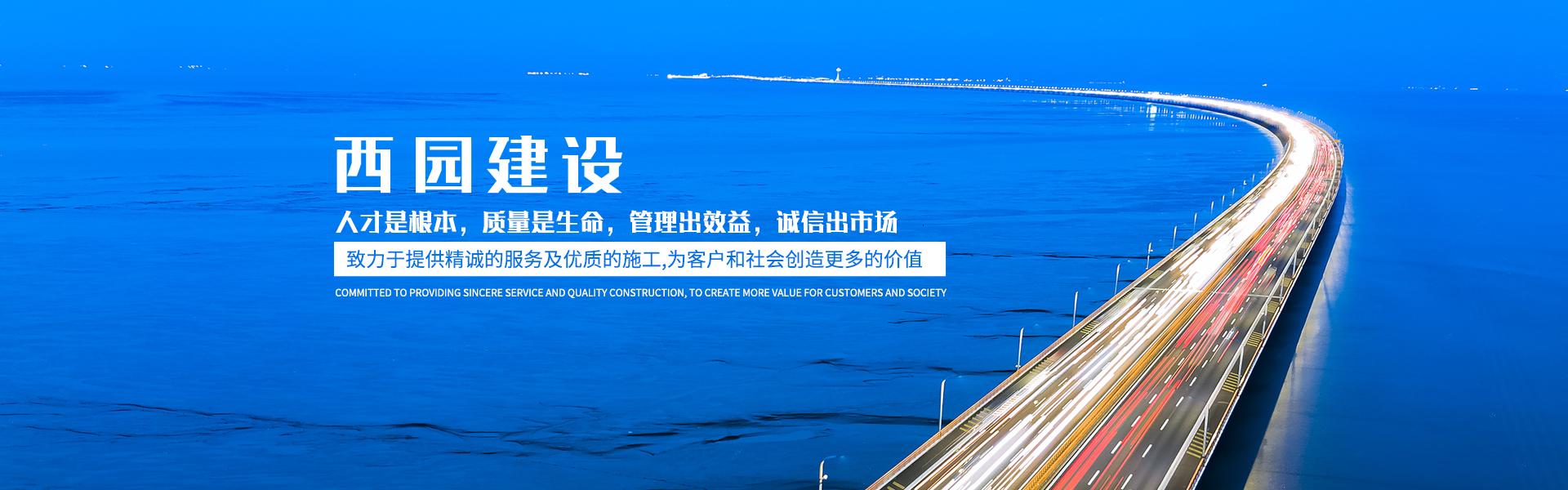 貴州西園建設工程有限公司
