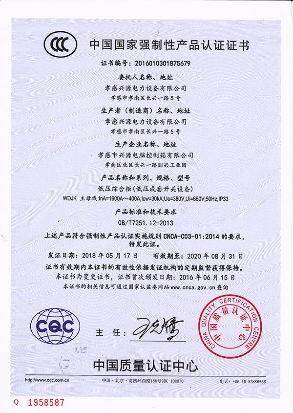 WDJK-1600A證書