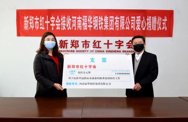 河南福华钢铁集团有限公司助力疫情防控