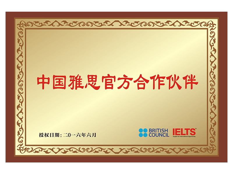 China IELTS official partner