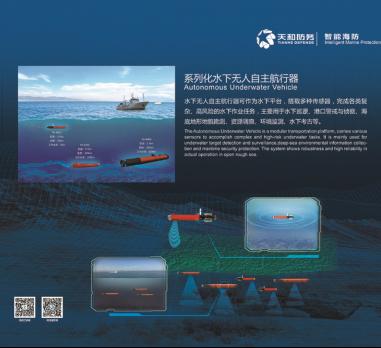 系列化水下无人自主航行器