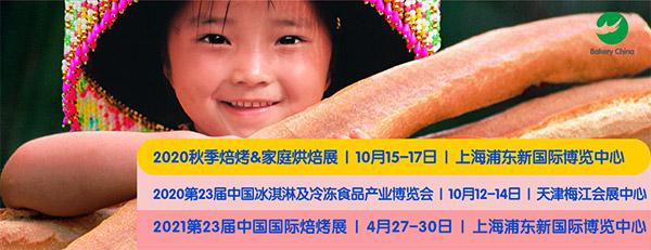 第23屆中國國際焙烤展將調整至2021年4月27-30日舉辦