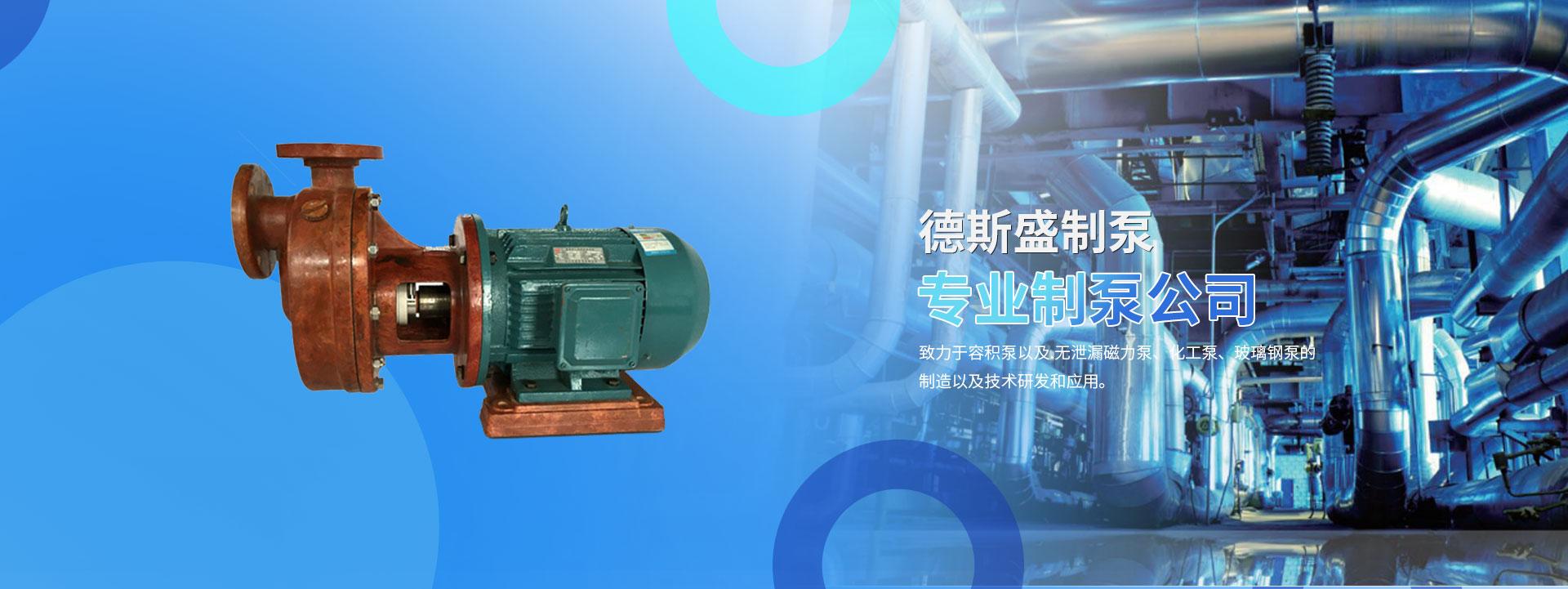 不銹鋼化工泵的運行維護工作有哪些