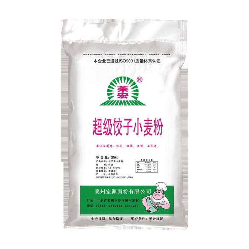 萊宏超級餃子小麥粉