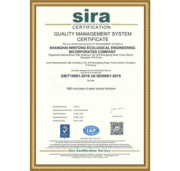 9001管理体系证书--生态工程(英文版)