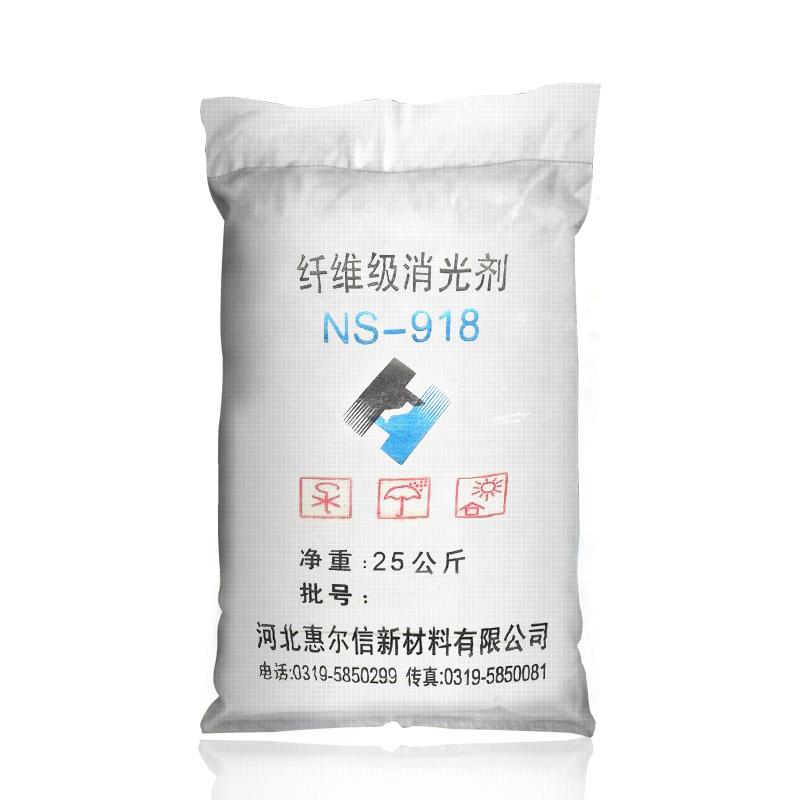 小袋包裝化纖消光劑