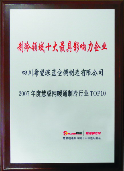 "Deepblue is counted among the ""Top Ten Most Influential Brands"" for the Chinese air conditioning and HVAC industry."
