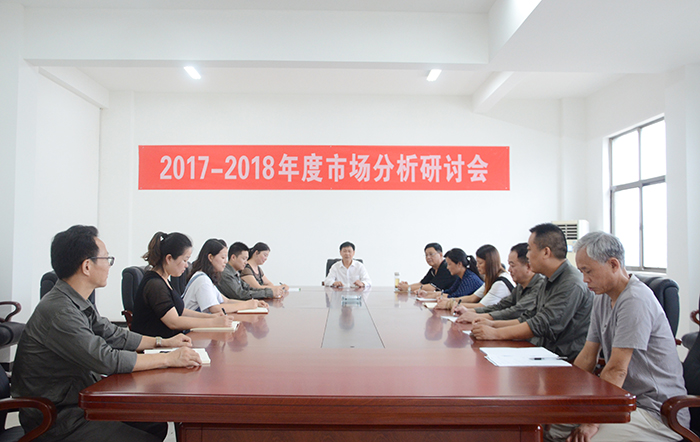 2018年度市場調研討論會