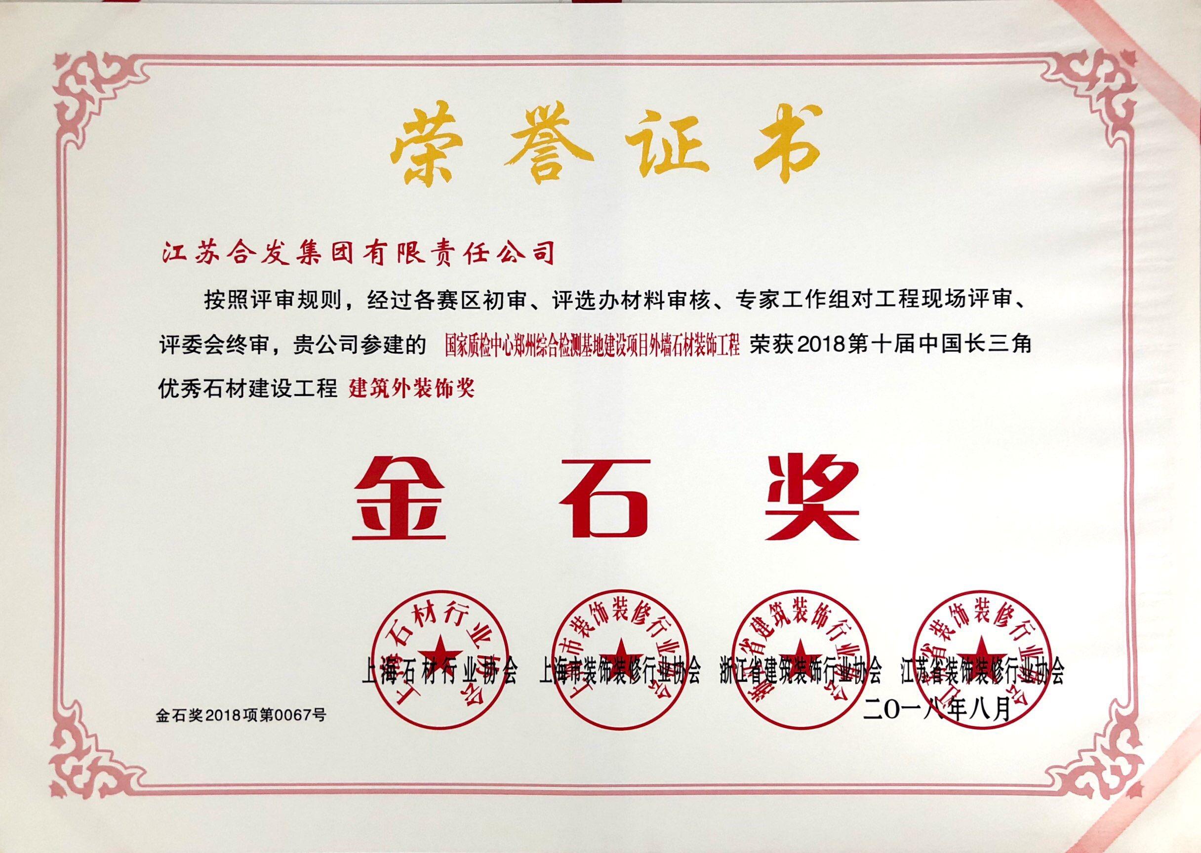 國家質檢中心鄭州綜合檢測基地建設項目外墻石材裝飾工程