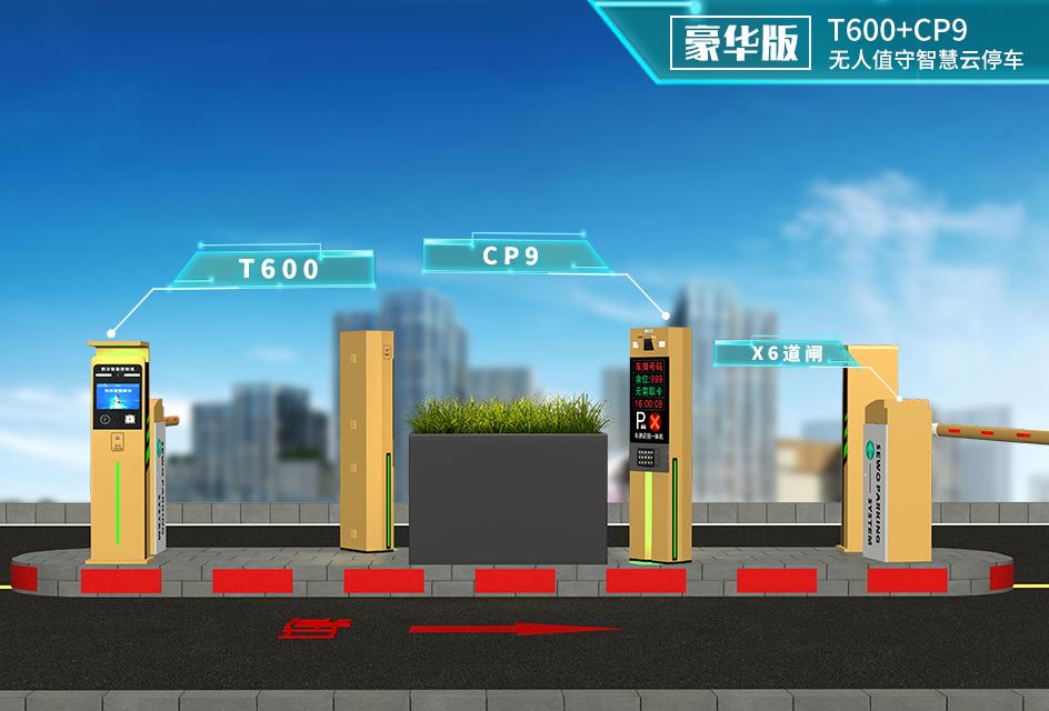 T600+CP9系列無人值守車牌識別
