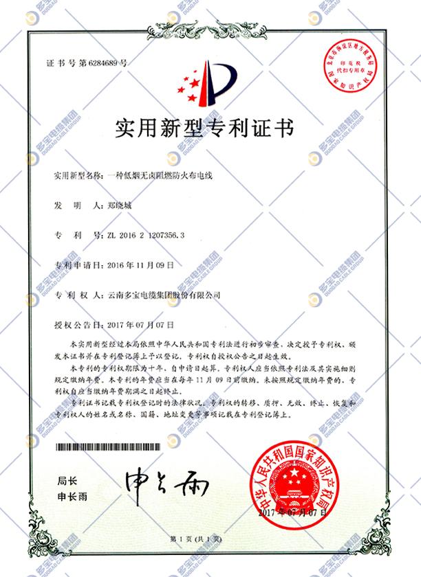 低烟无卤阻燃防火布电线实用新型专利证书