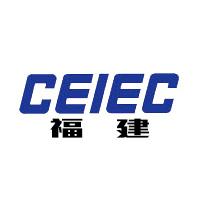 福建中电和信国际贸易有限公司