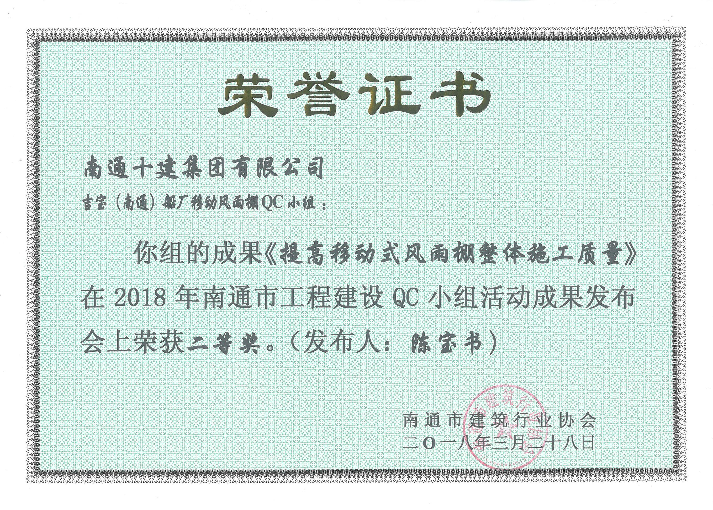 陳寶書《提高移動式風雨棚整體施工質量》二等獎證書