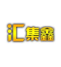 上海汇集鑫石油化工有限公司