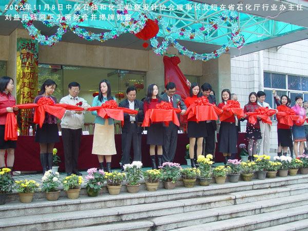 原湖南化学工业设计院与湖南省医药设计院合并