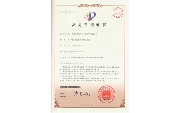 [专利]一种超轻密度陶粒支撑剂及其制备办法