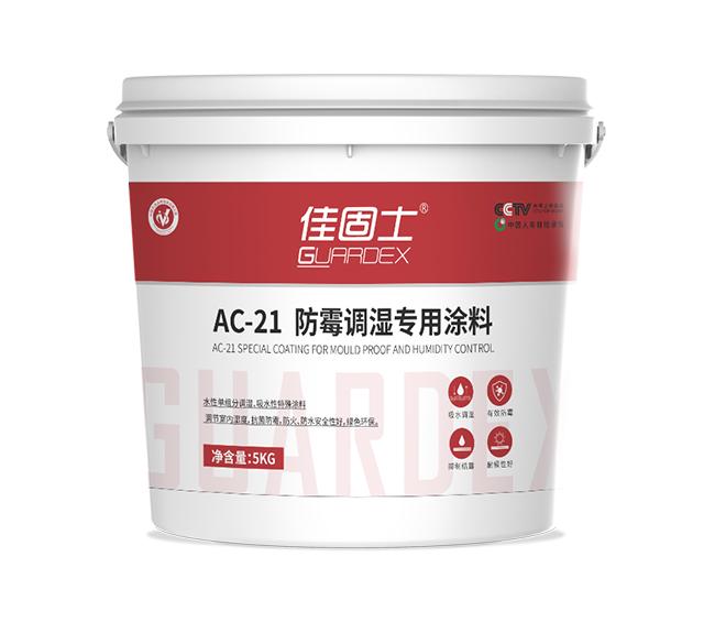 AC-21防霉調濕專用涂料