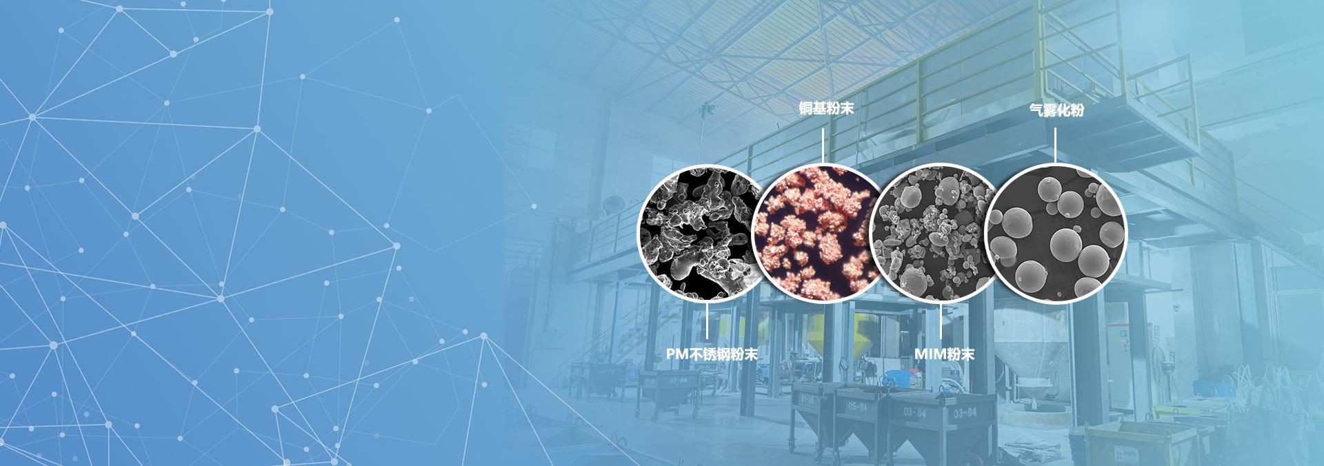 專業從事金屬粉末研發、生產、銷售</br>為一體的高新技術企業和新型材料企業